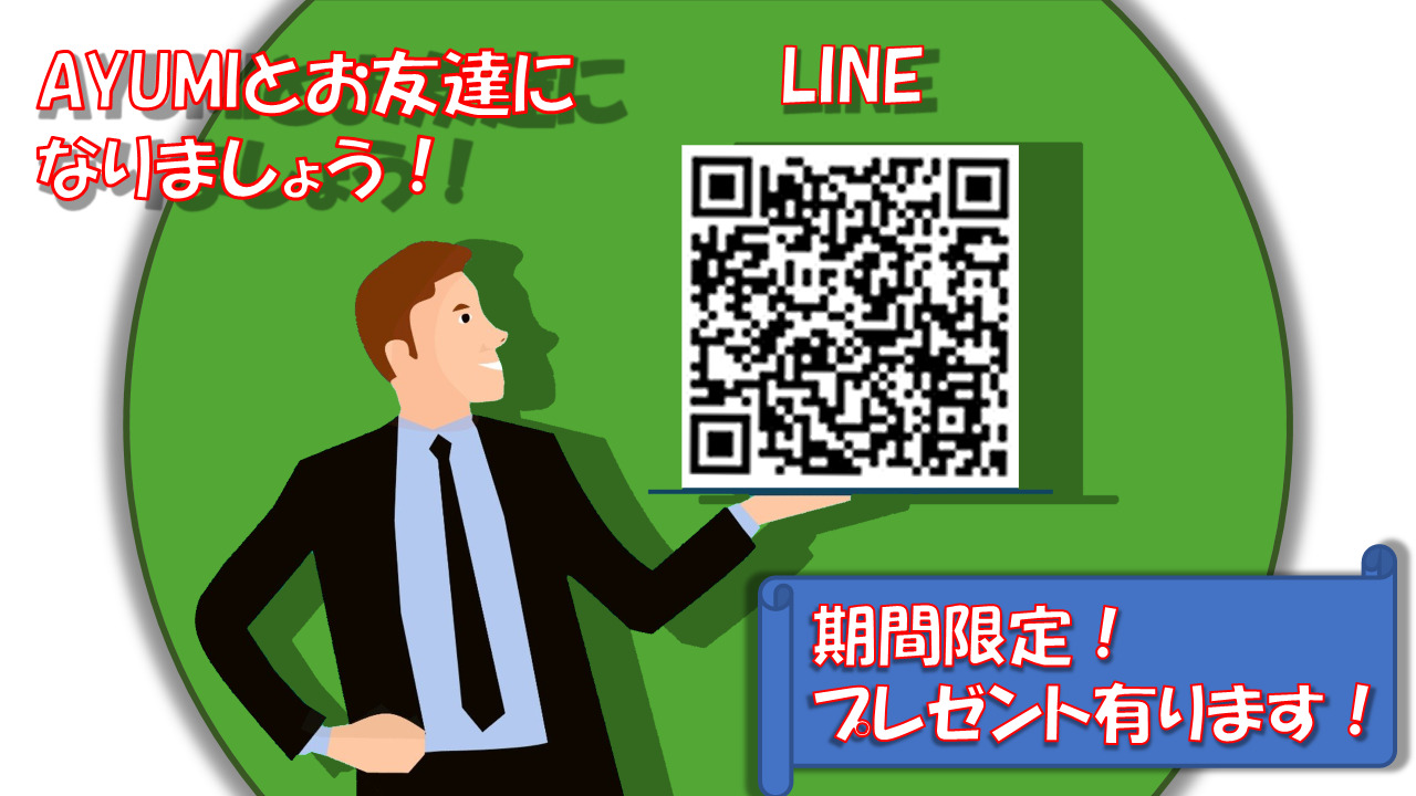 LINE お友達 追加