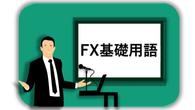 FX基礎用語