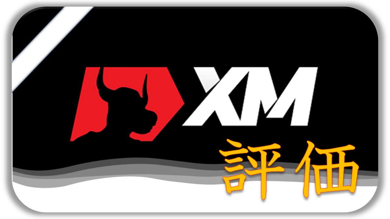 海外FX XM 評価