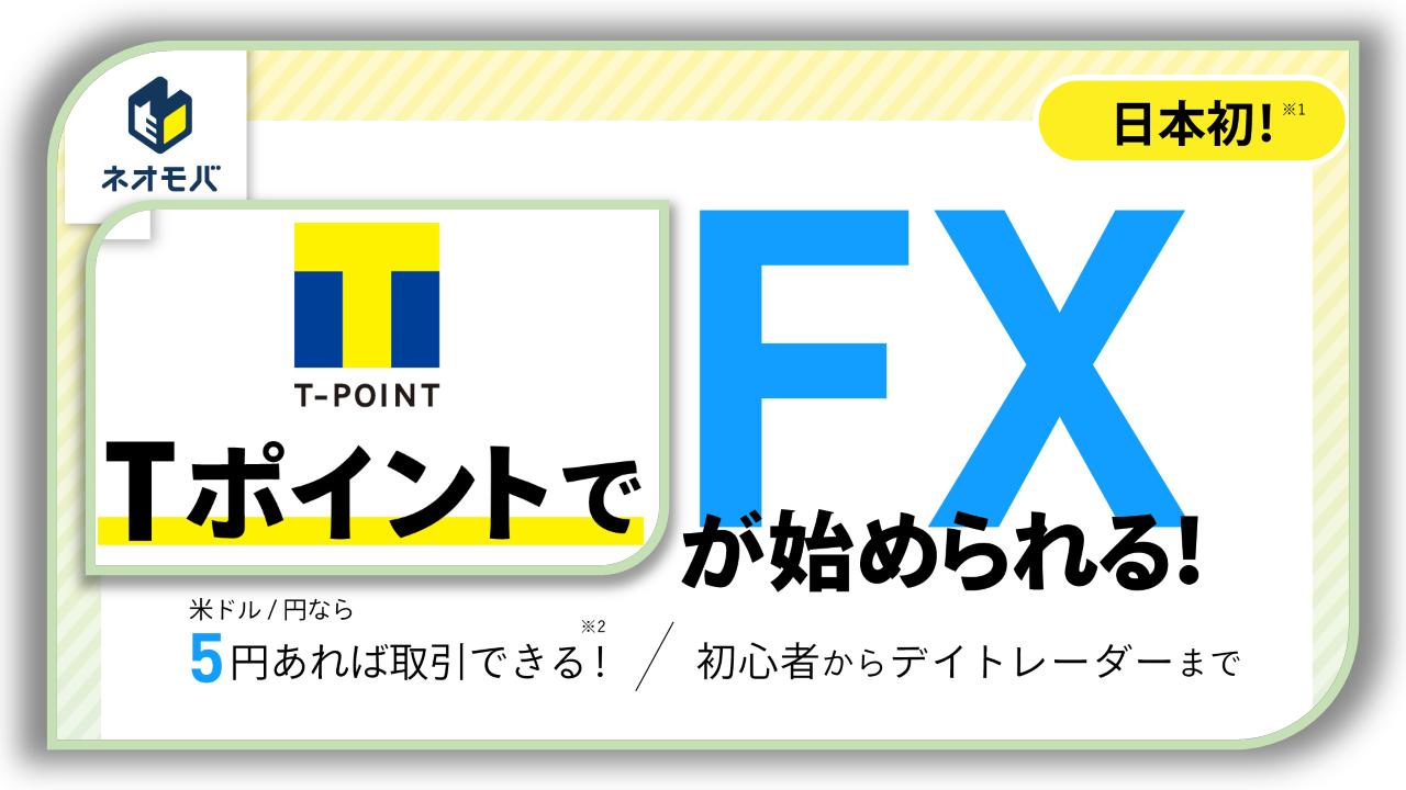 Tpoint FX