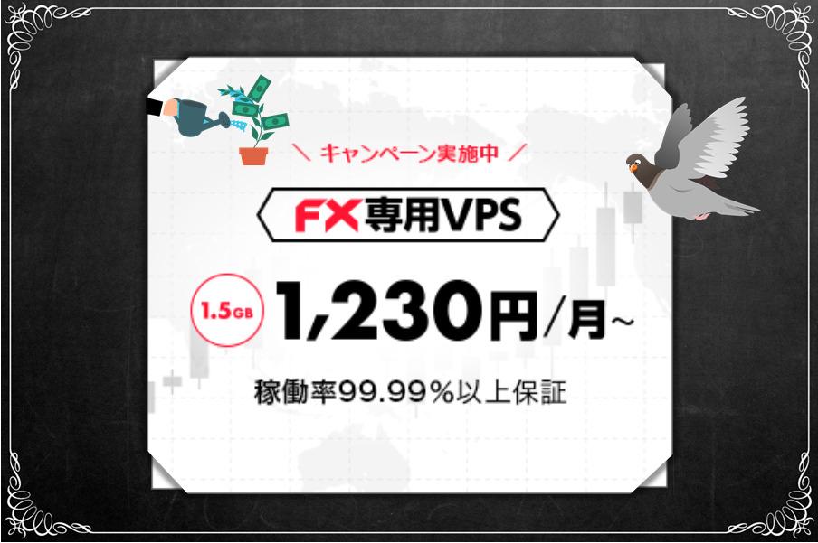VPS FX お名前.com