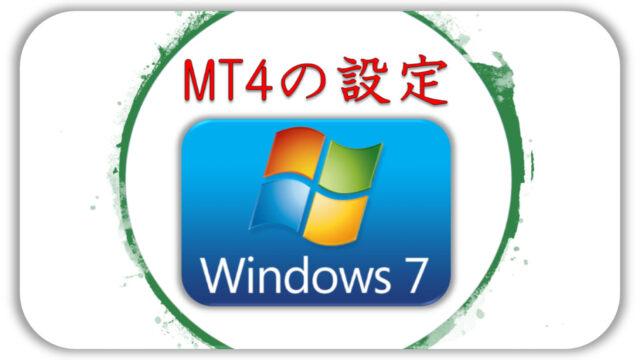 Windows7MT4