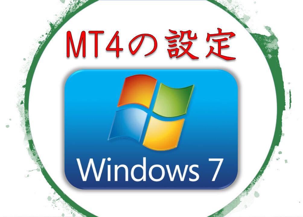 windows7 MT4 設定