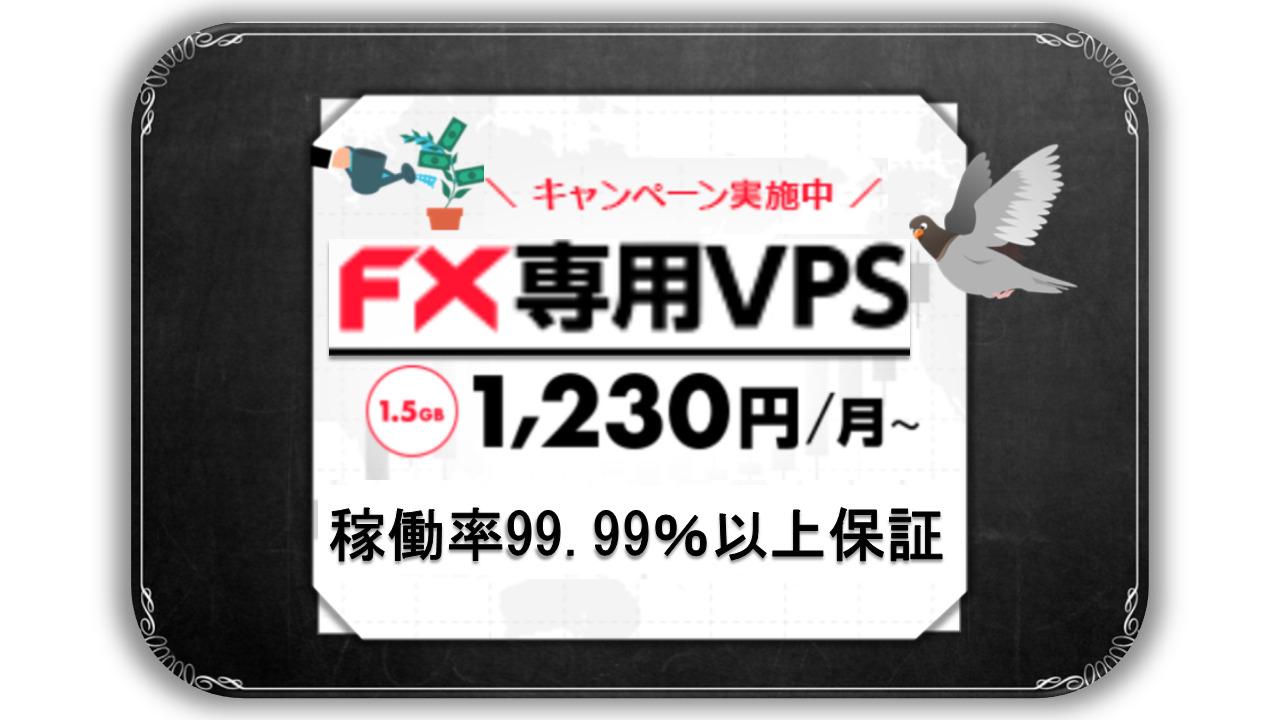 FX専用 VPS
