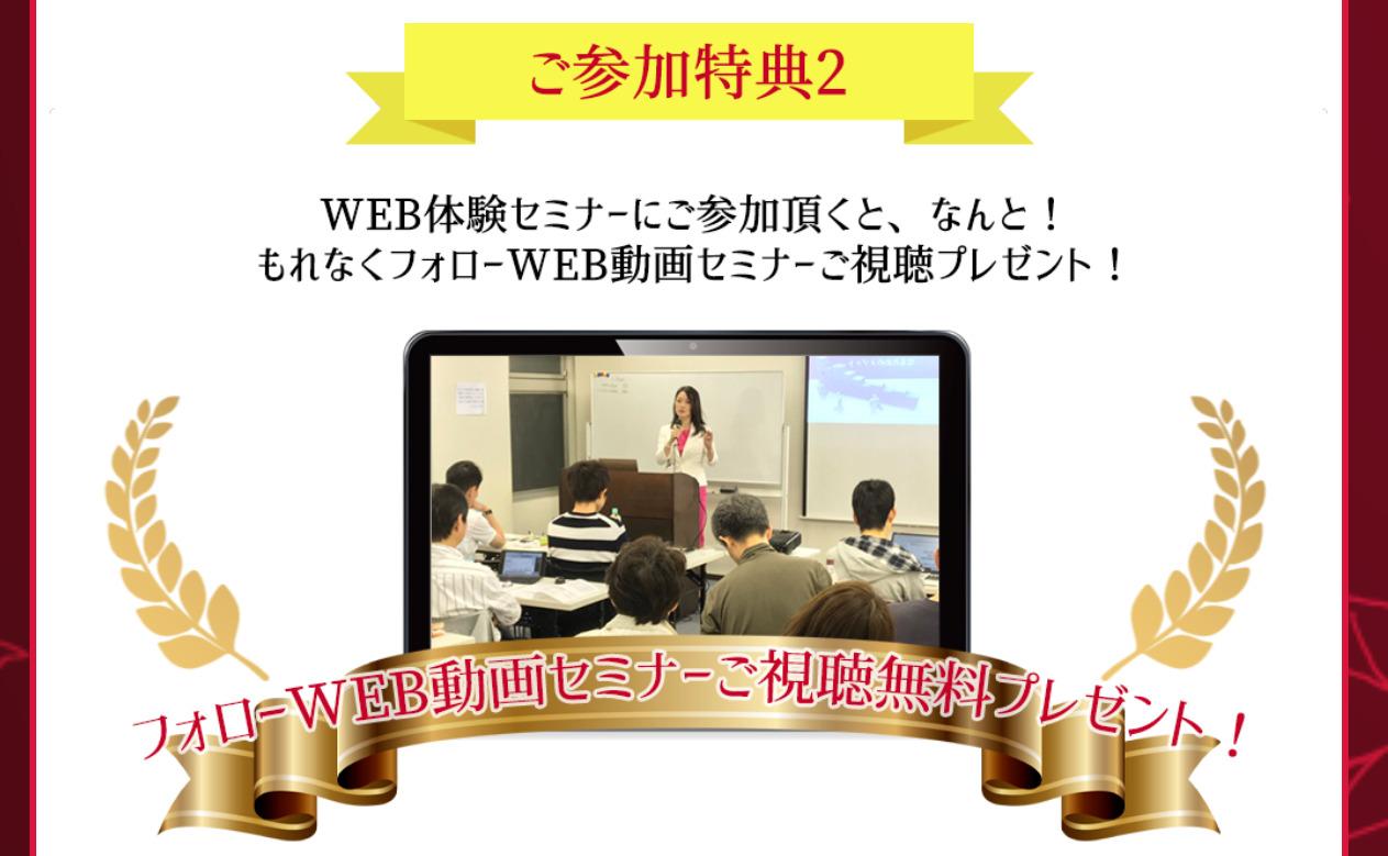 高橋陽子「超!」わがままデイトレマスター参加特典