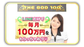 the god 100