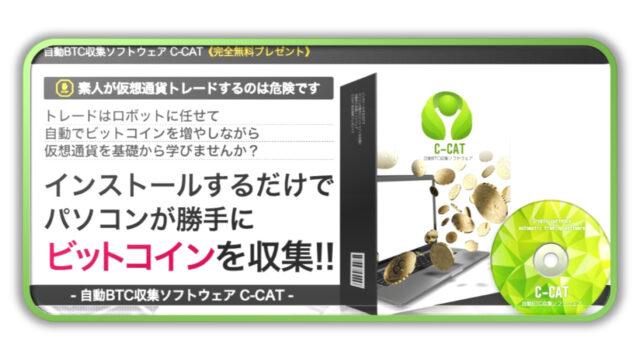 仮想通貨自動売買システム【C-CAT】【菅原清正