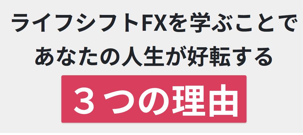 オフィス・ルベールFXスクールの【ライフスタイルFX】では、3つの特徴が有ります。
