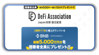DeFi Association