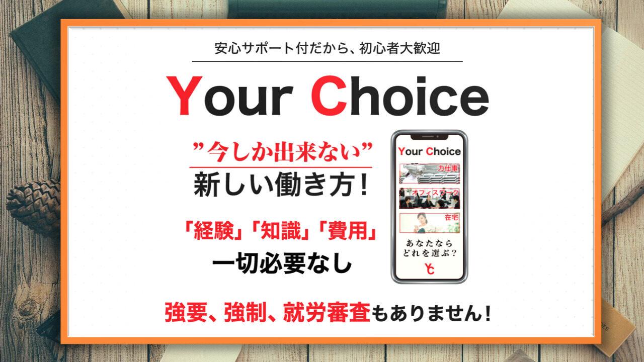 your choice (ユアー チョイス)