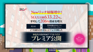 (LINE) TPO (5G/AI×ファンドマネージャー)