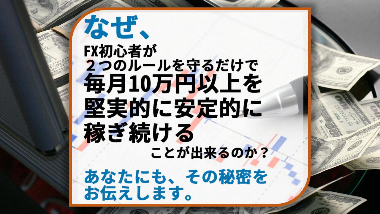 (LINE) FX マガジン 無料伝授