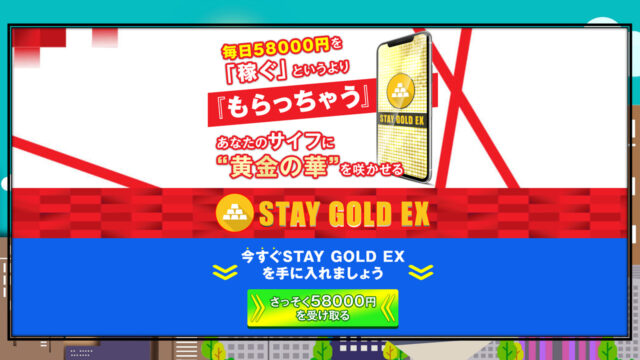 STAY GOLD EX